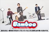"""男女混成のポップ・ロック・バンド、Bambooのインタビュー&動画メッセージ公開。""""ポップであること""""を信念に音楽シーンを進んでいこうとしている3人が、2ndシングル『月光』をリリース"""