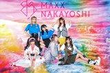 """バンドじゃないもん!MAXX NAKAYOSHI、プライベート・レーベル""""NAKAYOSHI RECORDS""""設立記念のシングル「6 RESPECT」12/23リリース決定"""