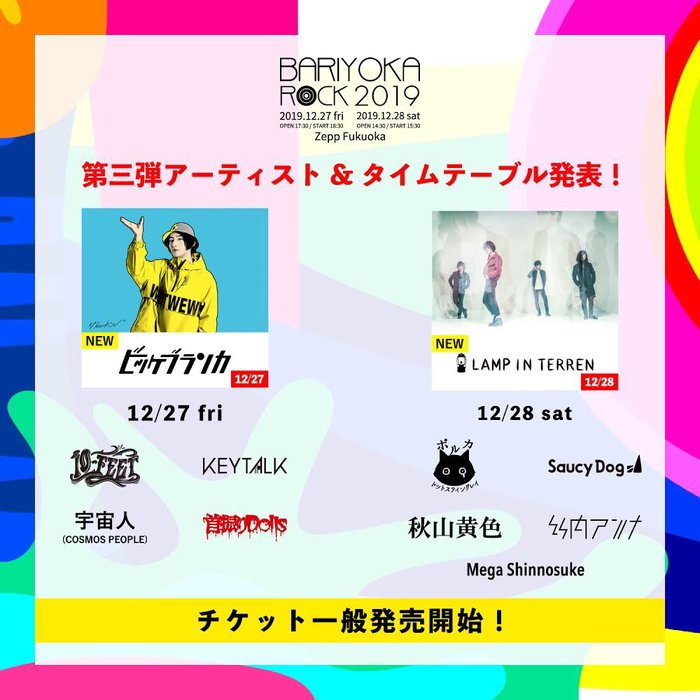 "12/27-28 Zepp Fukuokaにて開催""BARIYOKA ROCK 2019""、第3弾出演者にビッケブランカ、LAMP IN TERREN決定。タイムテーブル発表"