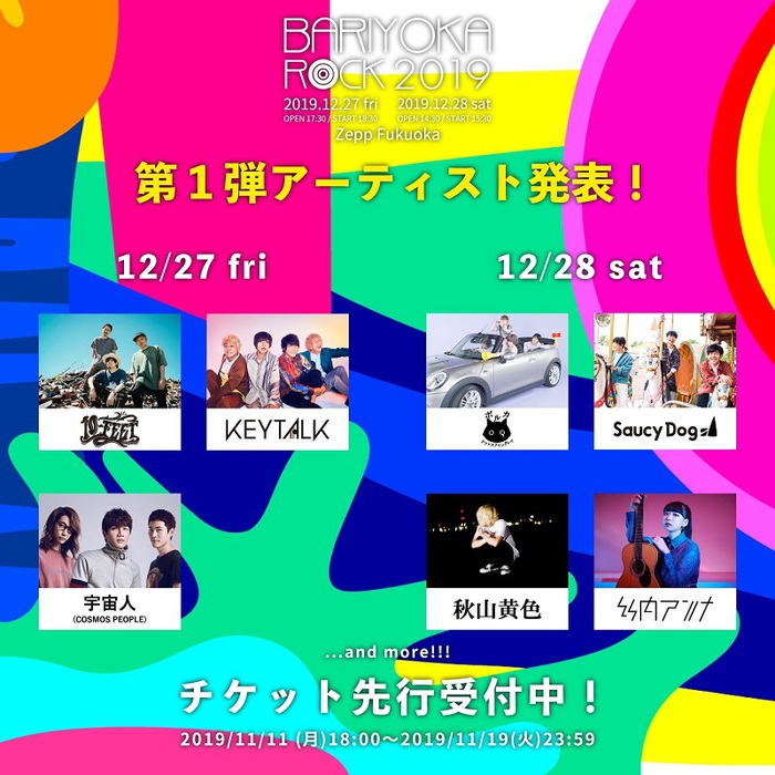 "12/27-28 Zepp Fukuokaにて開催""BARIYOKA ROCK 2019""、第1弾出演者にKEYTALK、ポルカ、Saucy Dog、秋山黄色ら決定"