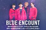 """BLUE ENCOUNTのインタビュー&動画メッセージ公開。嵐や暴風の中を突っ切って進むような大きなグルーヴを醸し出す、TVアニメ""""僕のヒーローアカデミア""""OP曲シングルを11/20リリース"""