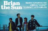 """Brian the Sunのインタビュー&動画メッセージ公開。存在感の大きな音像が2019年の彼ららしい、TVアニメ""""真・中華一番!""""ED主題歌シングル『パラダイムシフト』を11/20リリース"""
