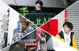 DALLJUB STEP CLUB、12/4にコンセプトEP『東西南北』デジタル・リリース決定。全曲MV先行試写会も開催
