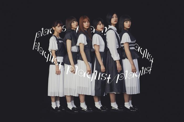 私立恵比寿中学、12/18リリースのニュー・アルバム『playlist』収録の未発表楽曲情報公開。全楽曲タイトル、収録曲順も発表