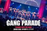 """GANG PARADEのライヴ・レポート公開。満員の""""PARADE GOES ON TOUR""""ファイナル、鬼気迫るパフォーマンスでグループとしての進化見せた中野サンプラザ公演をレポート"""