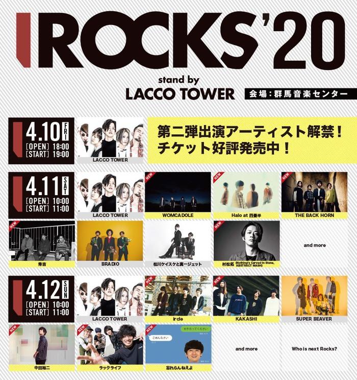 """LACCO TOWER主催""""I ROCKS 2020""""、第2弾出演アーティストにバクホン、村松 拓(NCIS/ABSTRACT MASH)、ircle、忘れらんねえよ、WOMCADOLE、ハロ、中田裕二ら10組決定"""