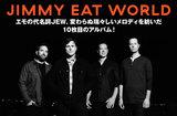 JIMMY EAT WORLDのインタビュー&特集公開。変わらぬ瑞々しいメロディ紡いだ新作を明日11/27リリース。シネマ、BBHF、Newspeakら国内アーティストからのコメントも到着