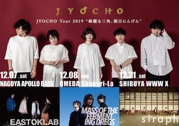jyocho_flyer.jpg