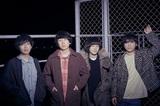 河内REDS、11/27リリースのニュー・ミニ・アルバム『オリオン座』ジャケット&表題曲MV(Short Ver.)公開。太田夢莉(NMB48)を起用