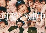 """理姫(ex-アカシック)、一般男性との婚約を発表。新音楽ユニット """"可愛い連中""""アー写&デモ音源トレーラー公開、来年1月より東名阪ツアー開催決定"""