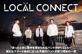 LOCAL CONNECTのインタビュー&動画メッセージ公開。新たなスタート地点に立った不屈のバンドが、自由なアプローチで完成させた初フル・アルバムを本日11/27リリース