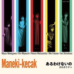 maneki_kecak_cocp-17697_H1_TypeC.jpg
