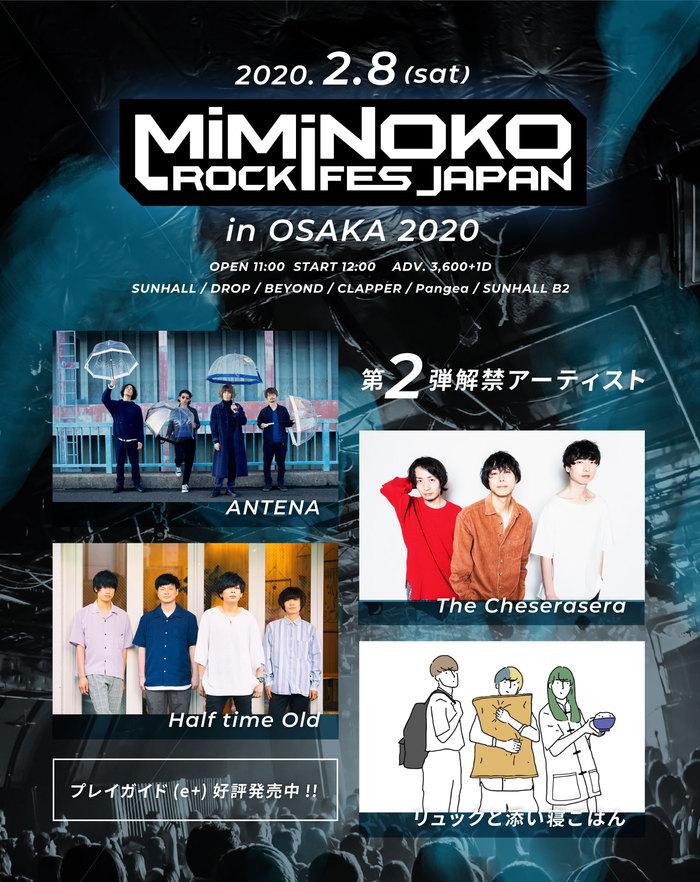"""来年2/8開催""""MiMiNOKOROCK FES JAPAN in 大阪 2020""""、第2弾アーティストにThe Cheserasera、Half time Old、ANTENA、リュックと添い寝ごはんが決定"""
