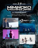 """来年2/8開催""""MiMiNOKOROCK FES JAPAN in 大阪 2020""""、第3弾アーティストに岡田典之(空想委員会)、Ghost like girlfriend、ofulover、Bambooが決定"""