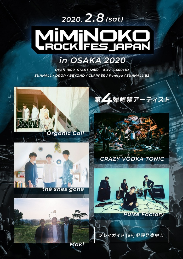 "来年2/8開催""MiMiNOKOROCK FES JAPAN in 大阪 2020""、第4弾アーティストにCRAZY VODKA TONIC、the shes gone、Pulse Factory、Organic Call、Makiが決定"