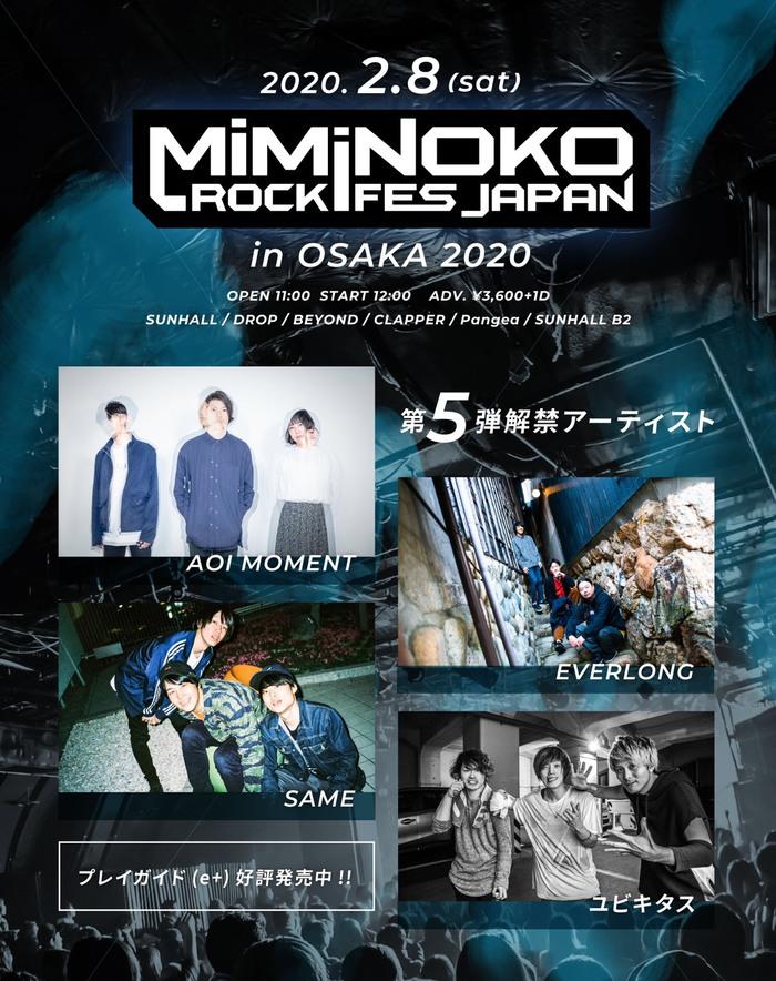 """来年2/8開催""""MiMiNOKOROCK FES JAPAN in 大阪 2020""""、第5弾アーティストにEVERLONG、ユビキタス、SAME、AOI MOMENTが決定"""