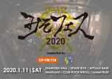 """みそっかす主催""""みそフェス2020""""、出演者第2弾でビレッジ、空きっ腹に酒、HERE、オワリカラ、OKOJO、或る感覚、ヤジマX(モールル)、kiila(vivid undress)ら14組発表"""