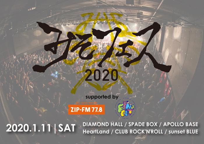 """みそっかす主催""""みそフェス2020""""、最終出演者にアルカラ、Brian the Sun、ネクライトーキー、ナードマグネット、THE PINBALLS、THE BOY MEETS GIRLSら13組決定"""