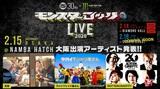 """来年2月開催""""モンスターロック LIVE 2020""""、大阪公演の出演アーティストにヤバイTシャツ屋さん、ROTTENGRAFFTY、花団決定"""