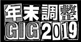 """名古屋の年末恒例イベント""""年末調整GIG 2019""""、12/20-22の3デイズで開催決定。第1弾出演者にTempalay、chelmico、FINLANDS、ハンブレッダーズ、DENIMS、tetoら"""