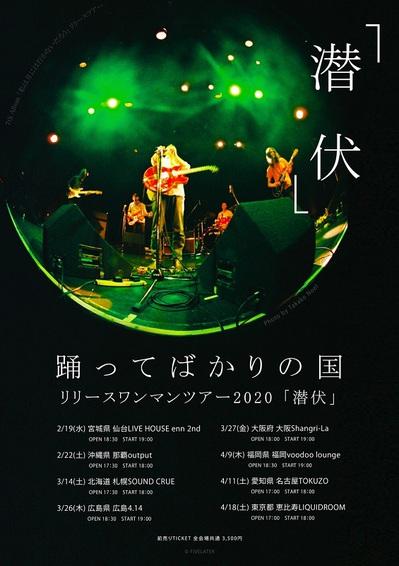 odottebakarinokuni_tour.jpg
