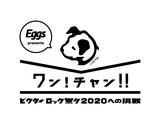 """""""ビクターロック祭り2020""""への出演権をかけた公募オーディション、""""Eggs Presents『ワン!チャン!!~ビクターロック祭り2020への挑戦~』""""スタート"""