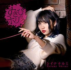shiina_narumi_sukipiholic_limited.jpg
