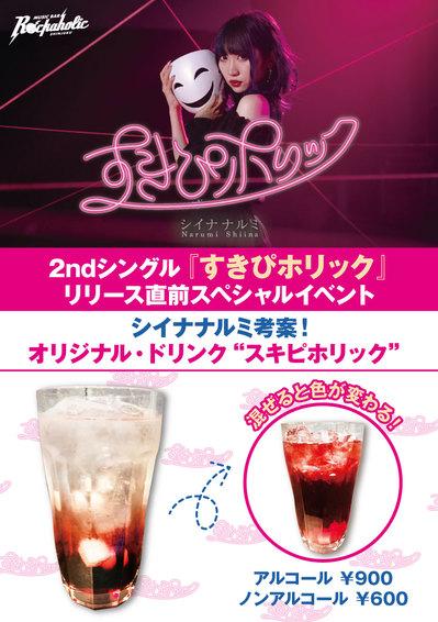 shiinanarumi_1113_drink.jpg