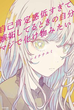 shiinanarumi_book.jpg