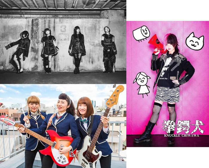 """めろん畑a go go、ナックルチワワ、THE STEPHANIES出演。11/28に下北沢LIVEHOLICにて""""シグナルが変わる時""""開催決定"""