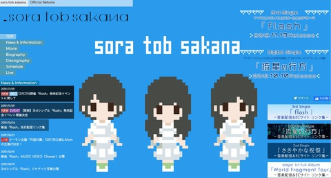 sora_tob_sakana_official_Website.jpg