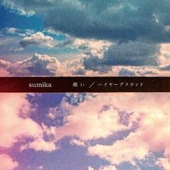 sumika_a.jpg