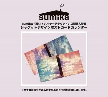 sumika_tokuten.jpg