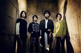 THE BACK HORN、山田将司(Vo)の急性声帯炎/声帯結節により11/30開催予定のツアー札幌公演を中止