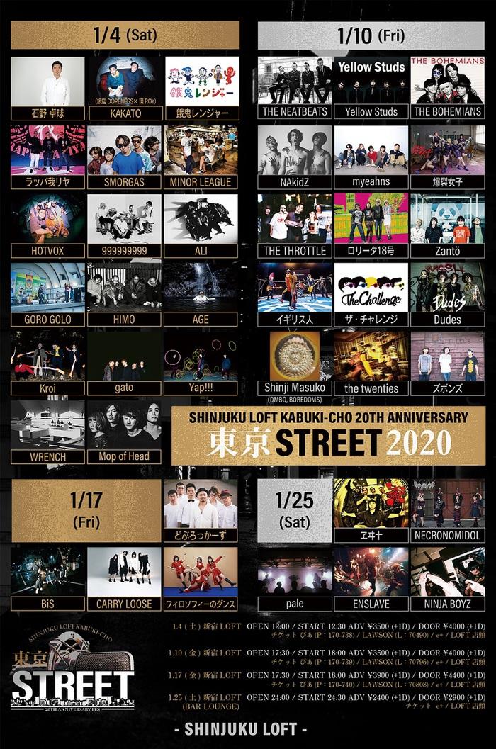 """新宿LOFT歌舞伎町移転20周年イベント""""東京STREET2020""""、来年1月に4日間開催。第1弾出演アーティストに石野卓球、フィロのス、BiS、ザ・チャレンジ、Yap!!!ら41組決定"""