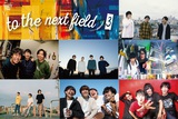 Dear Chambers、Negative Campaign、the paddlesら含む全7バンド参加のコンピ・アルバム『to the next field 3』1/15リリース決定。東名阪レコ発イベント開催も