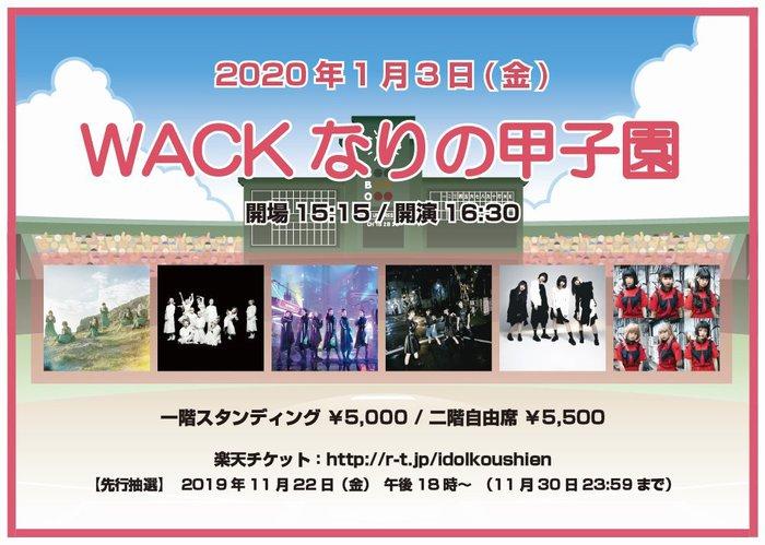 """BiSH、ギャンパレ、EMPiRE、BiS、CARRY LOOSE、WAgg出演。来年1/3マイナビBLITZ赤坂にて""""WACKなりの甲子園""""開催決定"""