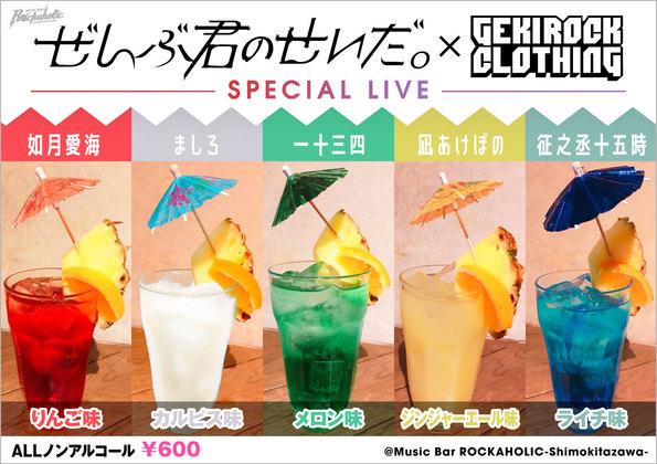 zenkimi_drink_20191111.jpg