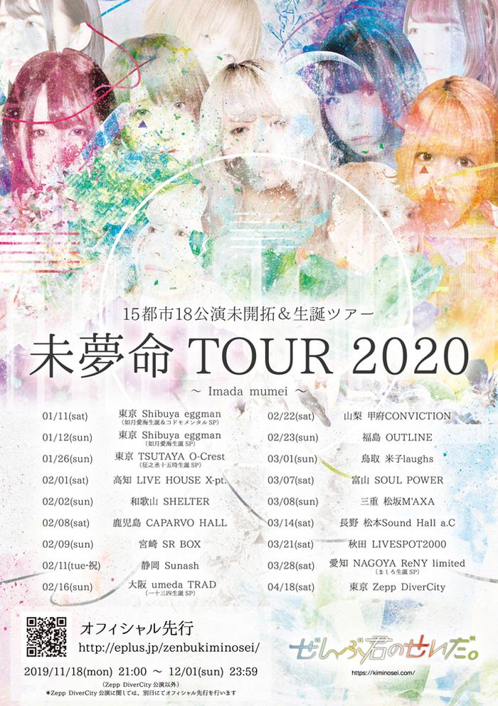 """ぜんぶ君のせいだ。、12/18にニュー・アルバム『或夢命』リリース決定。1月より未開拓&生誕ツアー""""未夢命TOUR 2020""""開催も"""