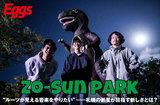 """""""ワン!チャン!!""""グランプリ獲得の札幌出身3ピース、zo-sun parkのインタビュー&動画メッセージ公開。ルーツを感じさせながら新しい音楽を生もうとする気概が窺える、初の全国流通盤を11/20リリース"""