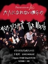 """サンサーラブコールズ、The Mash出演。来年1/13に下北沢LIVEHOLICにて""""PRESENTED BY K 大人になれない僕らの""""開催決定"""