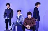 フレデリック、LINEチケット公式アカウントでライヴ映像を12/13より2夜連続配信決定。12/14はツアー大阪公演を生中継