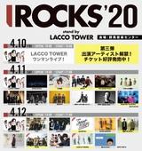 "LACCO TOWER主催""I ROCKS 2020""、第3弾出演アーティストにSHE'S、片平里菜、LAMP IN TERRENら8組決定"
