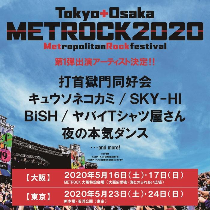 """METROCK""、5月に東京、大阪で開催決定。第1弾出演アーティストにBiSH、ヤバイTシャツ屋さん、夜の本気ダンス、キュウソネコカミら6組"