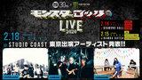 """来年2月開催""""モンスターロック LIVE 2020""""、東京公演にUVERworld、coldrain、HAWAIIAN6出演決定"""