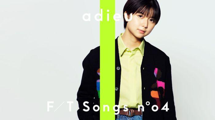 adieu(上白石萌歌)、1stミニ・アルバム『adieu 1』収録の新曲「天気」初パフォーマンス映像を本日12/4 22時に公開。楽曲は小袋成彬書き下ろし