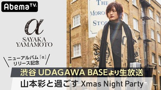 abema_yamamotosayaka_1218.jpg