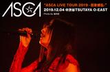ASCAのライヴ・レポート公開。初のバンド編成ワンマンとなったアルバム・ツアー東京編。ADELEカバーや新曲も披露、間髪入れず邁進し続ける姿見せたTSUTAYA O-EAST公演をレポート