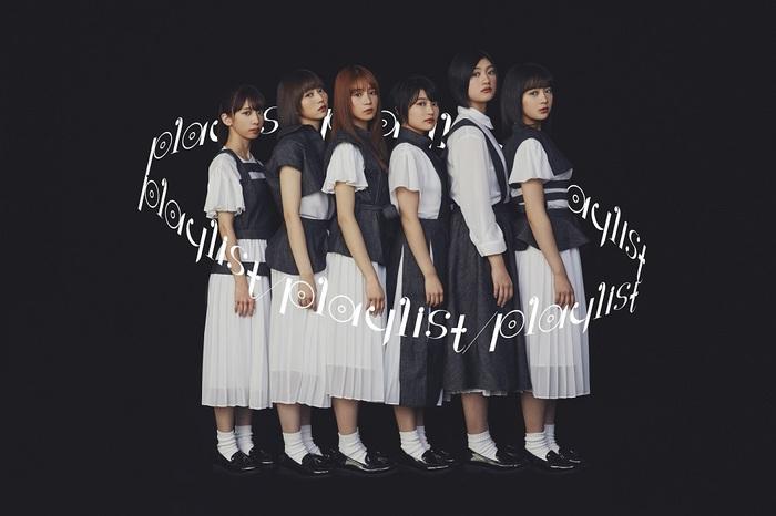 私立恵比寿中学、ニュー・アルバム『playlist』より石崎ひゅーい楽曲提供の新曲「ジャンプ」MVを明日12/3 22時に公開