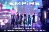 EMPiREのインタビュー&動画メッセージ公開。EMPiREのひとつの道を示す、ライヴ感重視の2ndフル・アルバム『the GREAT JOURNEY ALBUM』を12/18リリース